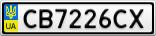 Номерной знак - CB7226CX
