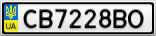 Номерной знак - CB7228BO