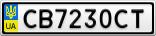 Номерной знак - CB7230CT