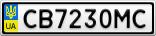 Номерной знак - CB7230MC