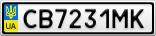 Номерной знак - CB7231MK