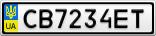 Номерной знак - CB7234ET