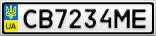 Номерной знак - CB7234ME