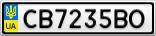 Номерной знак - CB7235BO