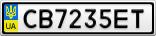 Номерной знак - CB7235ET