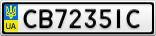 Номерной знак - CB7235IC
