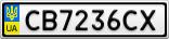 Номерной знак - CB7236CX
