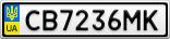 Номерной знак - CB7236MK