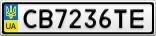 Номерной знак - CB7236TE