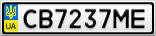 Номерной знак - CB7237ME