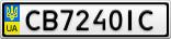 Номерной знак - CB7240IC