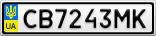 Номерной знак - CB7243MK
