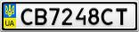 Номерной знак - CB7248CT