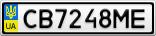 Номерной знак - CB7248ME