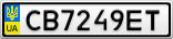 Номерной знак - CB7249ET