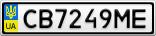 Номерной знак - CB7249ME