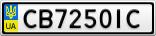 Номерной знак - CB7250IC