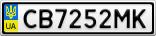 Номерной знак - CB7252MK