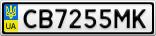 Номерной знак - CB7255MK