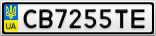 Номерной знак - CB7255TE