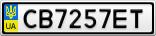 Номерной знак - CB7257ET