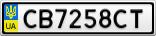 Номерной знак - CB7258CT