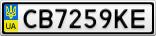 Номерной знак - CB7259KE