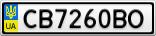 Номерной знак - CB7260BO