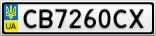 Номерной знак - CB7260CX