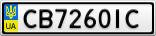 Номерной знак - CB7260IC