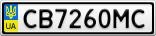 Номерной знак - CB7260MC