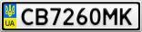 Номерной знак - CB7260MK