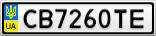 Номерной знак - CB7260TE