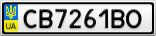 Номерной знак - CB7261BO