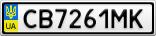 Номерной знак - CB7261MK