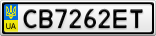 Номерной знак - CB7262ET