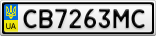Номерной знак - CB7263MC
