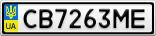 Номерной знак - CB7263ME