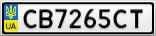 Номерной знак - CB7265CT