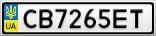 Номерной знак - CB7265ET