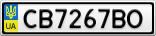 Номерной знак - CB7267BO