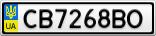 Номерной знак - CB7268BO