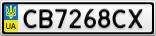 Номерной знак - CB7268CX