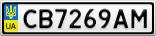 Номерной знак - CB7269AM