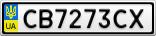 Номерной знак - CB7273CX