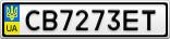 Номерной знак - CB7273ET