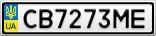 Номерной знак - CB7273ME