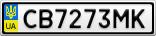 Номерной знак - CB7273MK