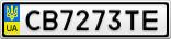 Номерной знак - CB7273TE