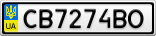 Номерной знак - CB7274BO